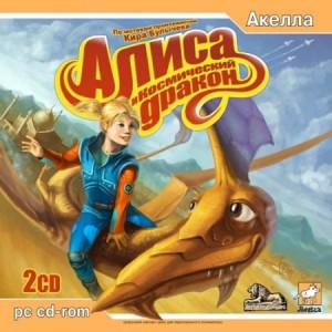 1309191418_alisa-i-kosmicheskiy-drakon